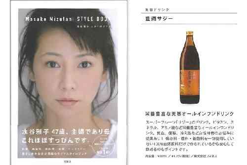 水谷雅子さんの本