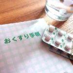 お薬手帳と薬
