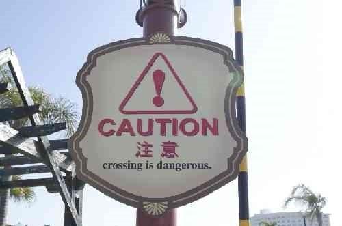 注意の看板