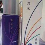 米ぬか美容,米ぬか美容液,紫紺乃米,米美容,紫黒米 美容液