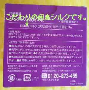 国産絹石鹸