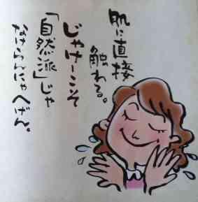 盛田屋豆乳石鹸の包装紙