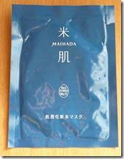米肌トライアル肌潤化粧水マスク