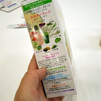 美菜(びさい)