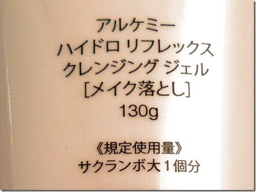 発酵酵母化粧品